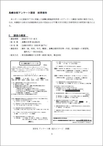 島嶼会館島民アンケート調査(結果)