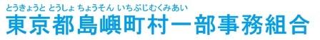 東京都島嶼町村一部事務組合